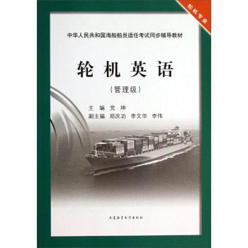 1014:轮机英语(管理级)/中华人民共和国海船船员适任考试同步辅导教材轮机专业 大连海事大学出版